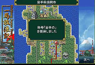 雀ナビ麻雀オンライン_「局放浪記」日本地図