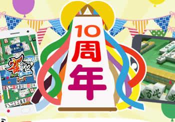 雀ナビ麻雀オンライン、毎日ギフトカードが当たるチャンス「10周年キャンペーン」実施中!