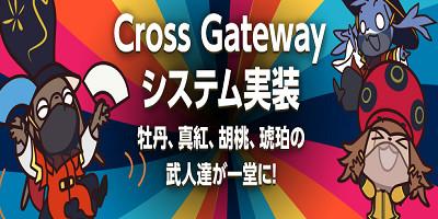 ブレイドアンドソウル_Cross Gateway実装