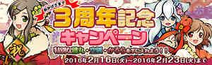 式姫の庭、3周年記念キャンペーン実施!