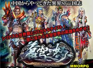 蒼穹之怒(レイジ・イン・ヘヴン)、正式サービス開始決定!2014年10月8日よりスタート!