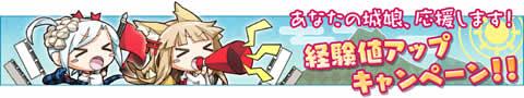 御城プロジェクト〜CASTLE DEFENSE〜_正式オープン記念「経験値UPキャンペーン」実施