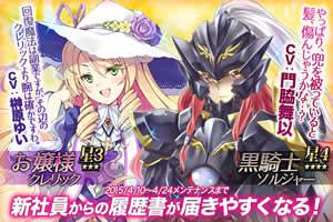 かんぱに☆ガールズ、新たなキャラクターが2人追加されるアップデート&キャンペーン実施!