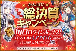 かんぱに☆ガールズ_「かんぱに☆年度末総決算キャンペーン」実施!