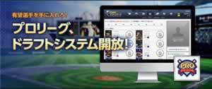 プロ野球ドリームリーグ_ドラフトシステム