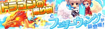 ハンターヒーロー_「フェザーウィング」&「ドラゴンBOX」登場!
