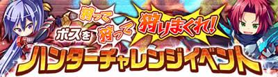 ハンターヒーロー_大狩猟イベント「ギルドハンターチャレンジ」開始