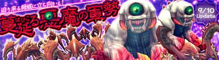 ハンターヒーロー_凶悪モンスター登場!「上級・フィオラ掲示板」実装バナー