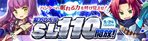ハンターヒーロー_能力レベル、110レベルまで上昇可能に!