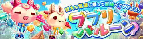 ハンターヒーロー_巨大な気球の乗り物「ブブリバルーンBOX」新登場!