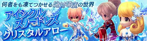 ハンターヒーロー_血も凍る新たな衣装「アイシクルスノードレス」登場!