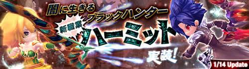 ハンターヒーロー_闇に生きる隠者「ハーミット」実装!