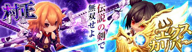 「和」と「洋」の伝説の剣