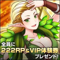 ブレイドラッシュ(BLADE RUSH)_正式サービス開始記念プレゼント!「222RP」と「VIP体験券」がもらえる!