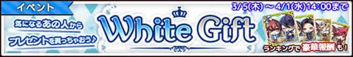 ミスティアージュ_ホワイトデーイベント「White Gift」を開催中!