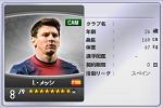 FCマネージャー_メッシ