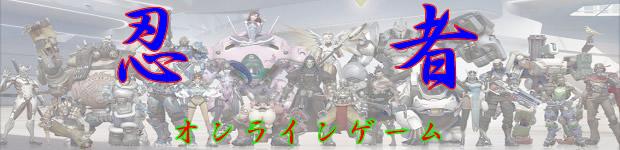 忍者オンラインゲーム特集