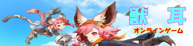 獣耳オンラインゲーム特集