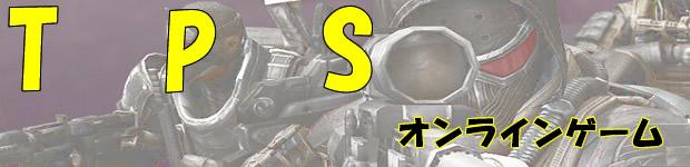 TPSオンラインゲーム特集