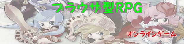ブラウザ型RPGオンラインゲーム特集