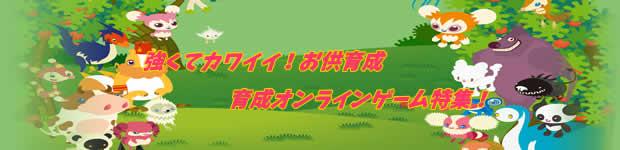 強くてカワイイ!お供育成オンラインゲーム特集!