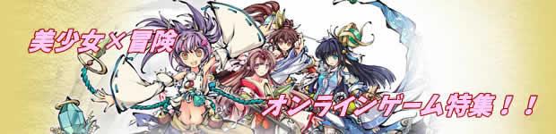 美少女冒険オンラインゲーム特集