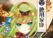 戦国武将姫MURAMASA_徳川家康もこんなにかわいく!