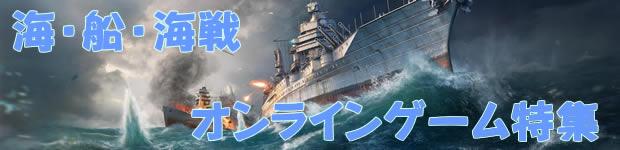海・船・海戦オンラインゲーム特集
