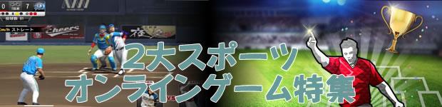 2大スポーツオンラインゲーム特集