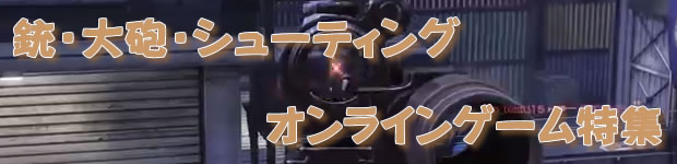 銃・大砲・シューティングオンラインゲーム特集