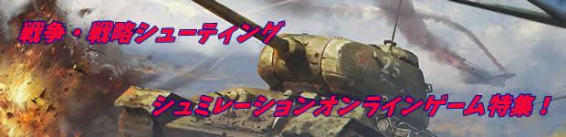 戦争・戦略シューティングシュミレーションオンラインゲーム特集!