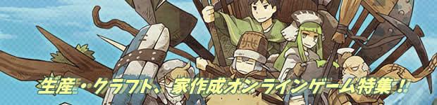 生産・クラフト、家作成オンラインゲーム特集!