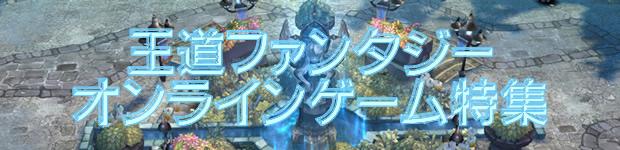 王道ファンタジーオンラインゲーム特集