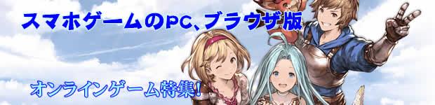 スマホゲームのPC、ブラウザ版オンラインゲーム特集