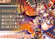 神姫PROJECT_ファフニール