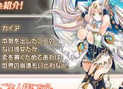 神姫PROJECT_ガイア