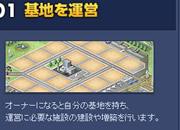 大戦略WEB_基地