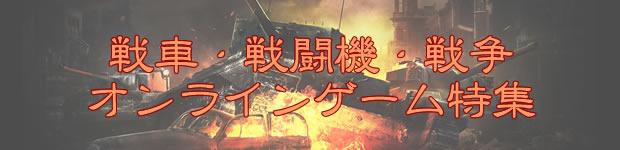 戦車・戦闘機・戦争オンラインゲーム特集!