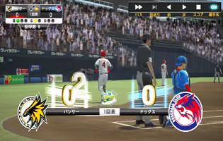 野球つく!!スクリーンショット