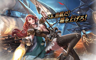 壮絶大航海-Age of Discovery-スクリーンショット