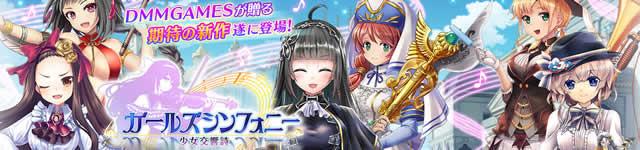 ガールズシンフォニー〜少女交響詩〜