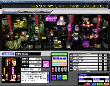 777タウン.netスクリーンショット