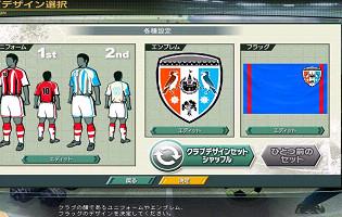 Jリーグ プロサッカークラブを作ろう!スクリーンショット