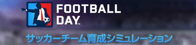 FOOTBALL DAY