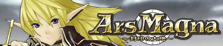 Ars Magna 封印の大地